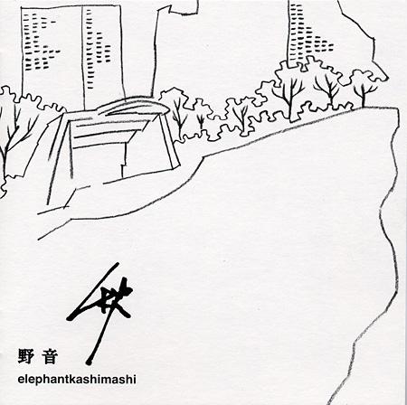 エレファントカシマシ『野音 秋』ジャケット