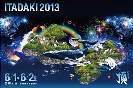 『頂 ITADAKI 2013』ロゴ
