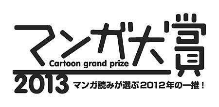 『マンガ大賞2013』 ロゴ(デザイン:関善之)