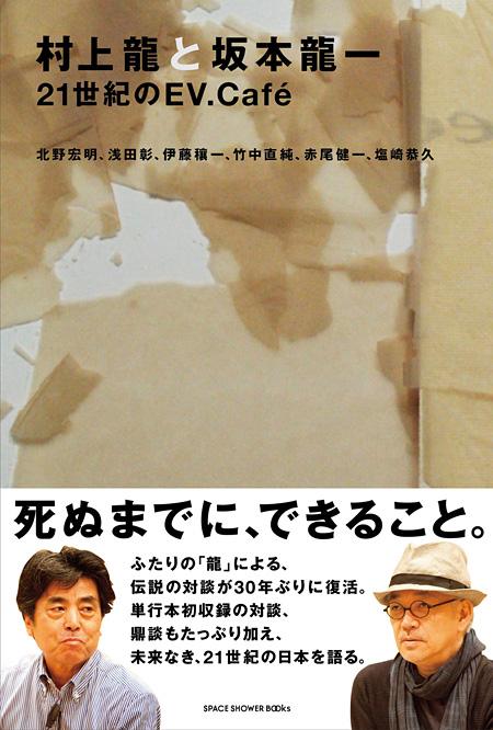 『村上龍と坂本龍一 21世紀のEV.Cafe』表紙