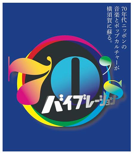 『70's バイブレーション!』ロゴ