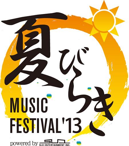 『夏びらきMUSIC FESTIVAL'13』メインビジュアル