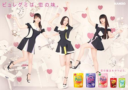 『「ピュレグミは、恋の味。」2013春篇』イメージビジュアル