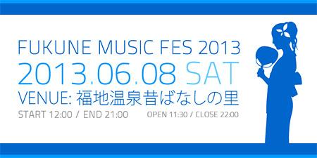 『FUKUNE MUSIC FES 2013』メインビジュアル