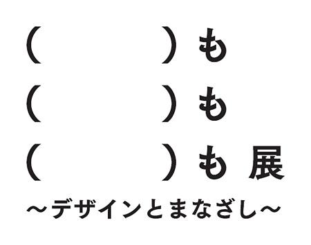 『(   )も(   )も(   )も 展  〜デザインとまなざし〜』ロゴ