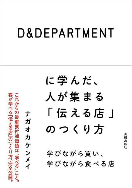 『D&DEPARTMENTに学んだ、人が集まる「伝える店」のつくり方』表紙