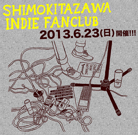 『Shimokitazawa Indie Fanclub 2013』オフィシャルサイトより