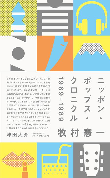 『ニッポン・ポップス・クロニクル1969-1989』表紙