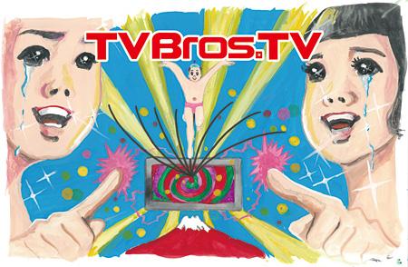 『TV Bros.TV〜異色テレビ誌・テレビブロスがテレビになったよ。〜』イメージビジュアル