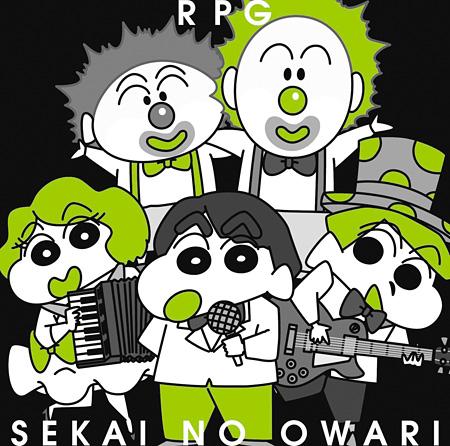 SEKAI NO OWARI『RPG』初回限定盤Bジャケット