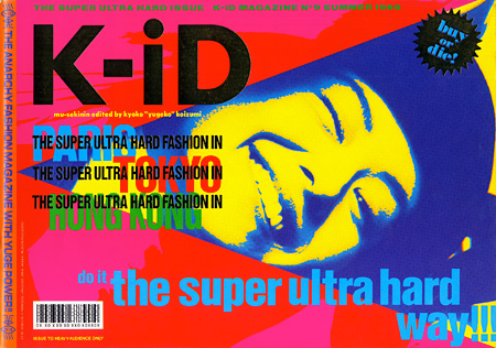 小泉今日子『K-iD』ツアーパンフレット(1989) ©Hajime Anzai