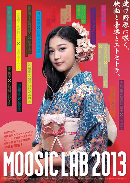 『MOOSIC LAB 2013』フライヤービジュアル