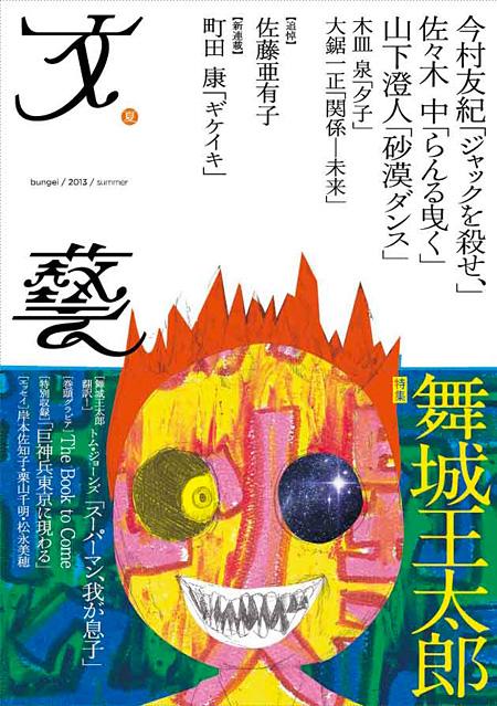『文藝』2013年夏号 表紙