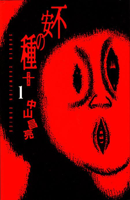 『不安の種+1』表紙 ©中山昌亮(秋田書店)2004