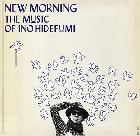 INO hidefumi『NEW MORNING -新しい夜明け-』ジャケット