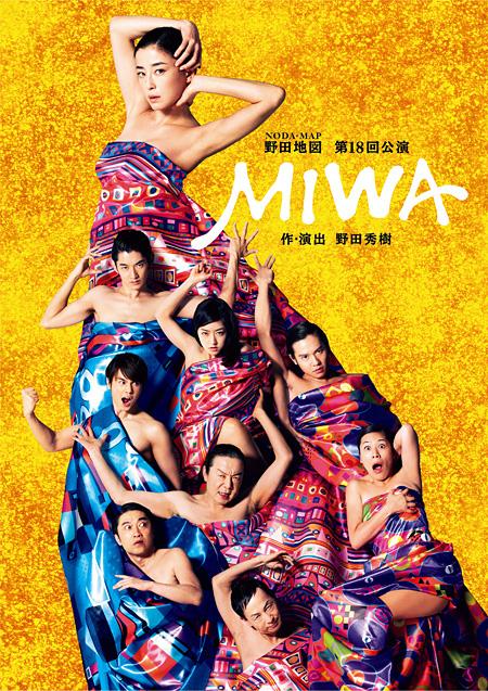NODA・MAP第18回公演『MIWA』メインビジュアル