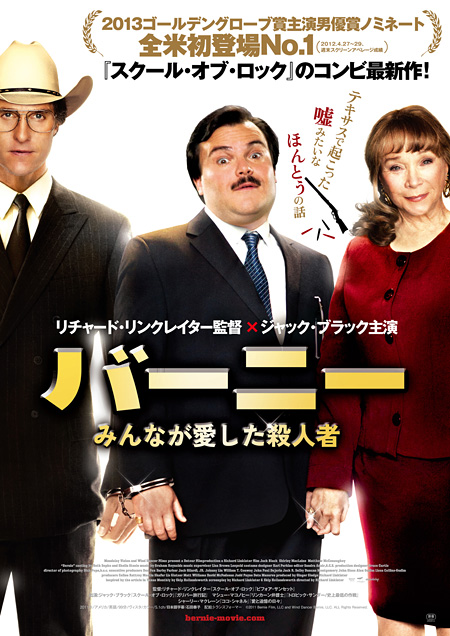 『バーニー みんなが愛した殺人者』ポスター ©2011 Bernie Film, LLC and Wind Dancer Bernie, LLC.  All Rights Reserved.