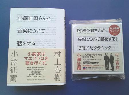 左から書籍『小澤征爾さんと、音楽について話をする』、V.A.『「小澤征爾さんと、音楽について話をする」で聴いたクラシック』