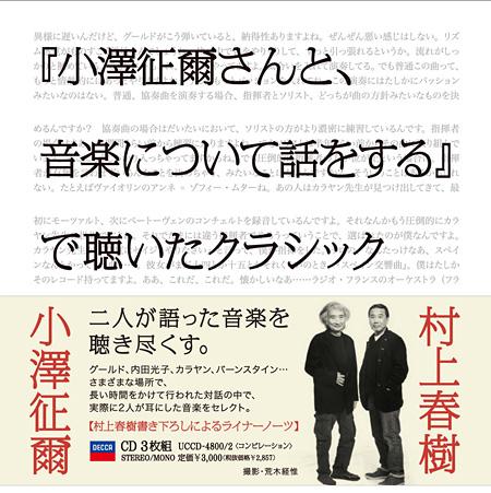 V.A.『「小澤征爾さんと、音楽について話をする」で聴いたクラシック』ジャケット