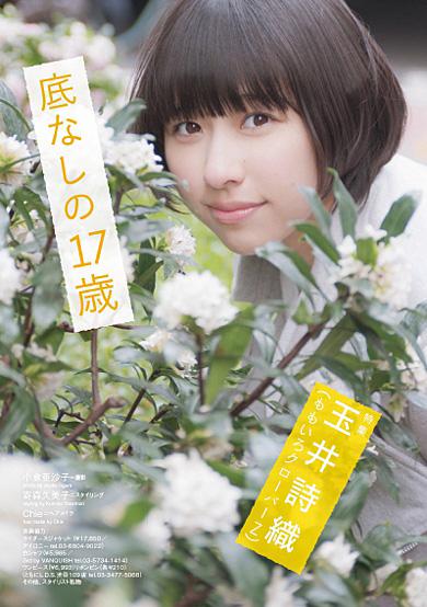 『Quick Japan』vol.107より