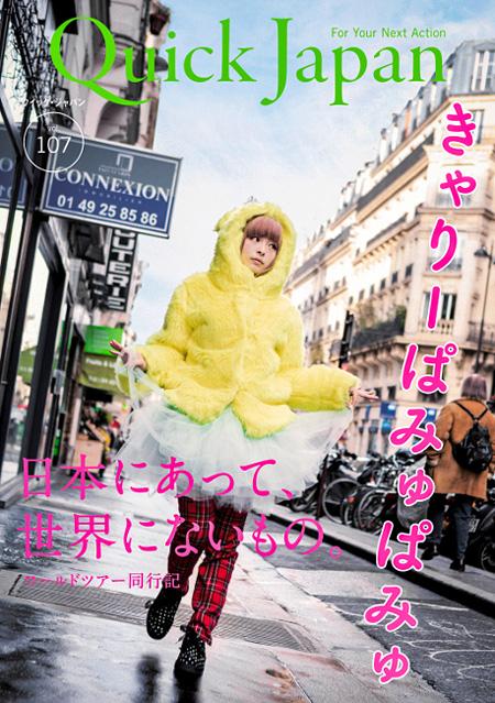 『Quick Japan』vol.107 表紙