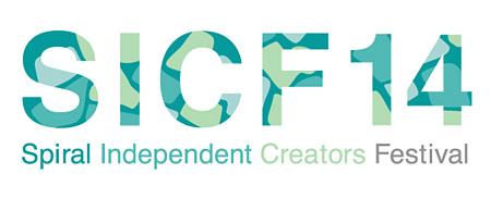 『SICF14』ロゴ