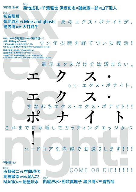 『エクス・エクス・ポナイト!』フライヤービジュアル