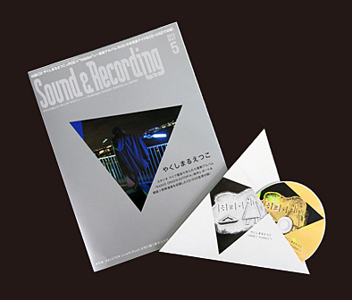 "『Sound & Recording Magazine』2013年5月号と付録CDCD Extra『<ROE=""hidden"">』"