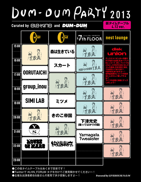 『DUM-DUM PARTY 2013』仮タイムテーブル