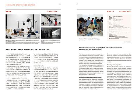 『映像作家100人 2013 JAPANESE MOTION GRAPHIC CREATORS 2013』より