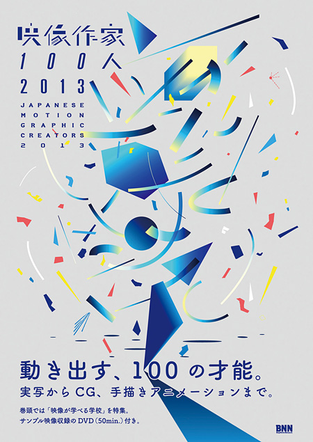 『映像作家100人 2013 JAPANESE MOTION GRAPHIC CREATORS 2013』表紙