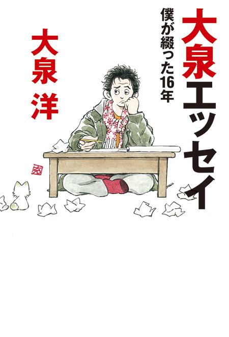 大泉洋『大泉エッセイ 〜僕が綴った16年』表紙(帯なし)