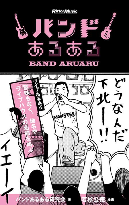 『バンドあるある』表紙