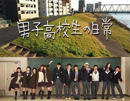 映画『男子高校生の日常』オフィシャルサイトより