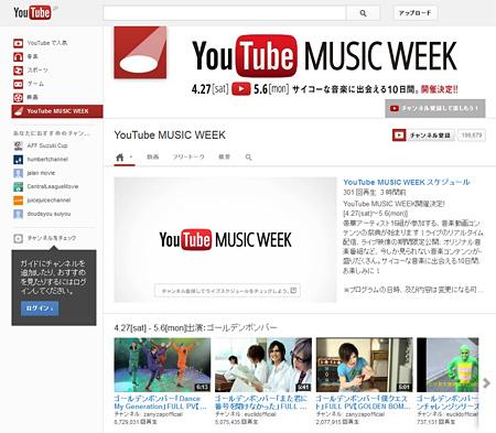 『YouTube MUSIC WEEK』ウェブサイトより