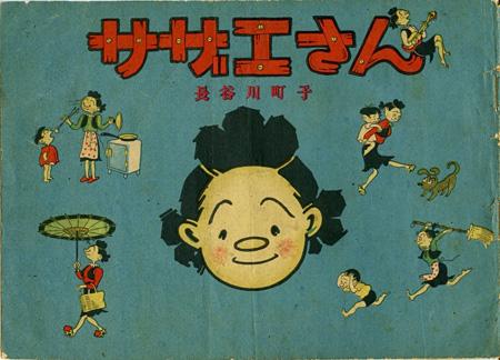 『サザエさん』第1巻表紙(1946) ©長谷川町子美術館