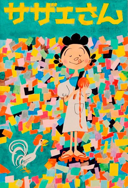 姉妹社版『サザエさん』第20巻カバー原画(1957) ©長谷川町子美術館