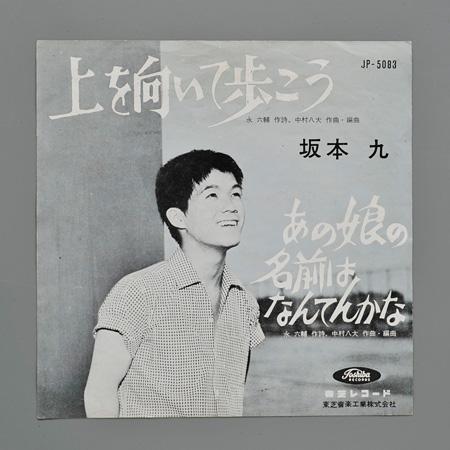 『上を向いて歩こう』オリジナル盤ジャケット、1961年(発売/東芝レコード) 個人蔵