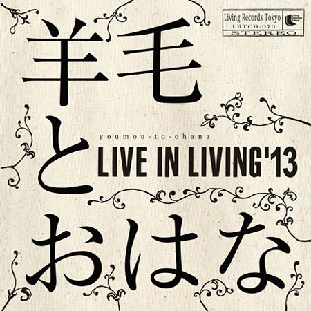 羊毛とおはな『LIVE IN LIVING '13』ジャケット