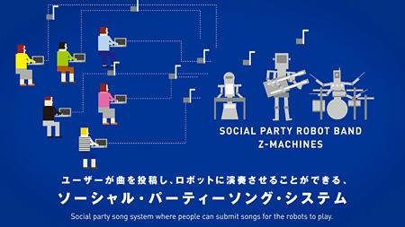 「ソーシャル・パーティーソング・システム」イメージ画像