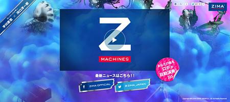Z-MACHINES特設サイトより