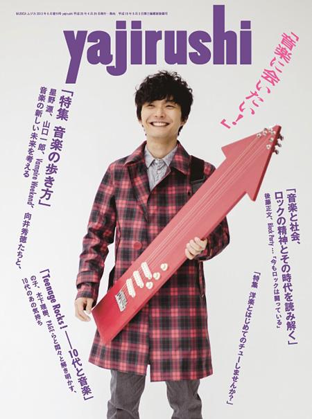 『yajirushi MUSICA6月号増刊』表紙