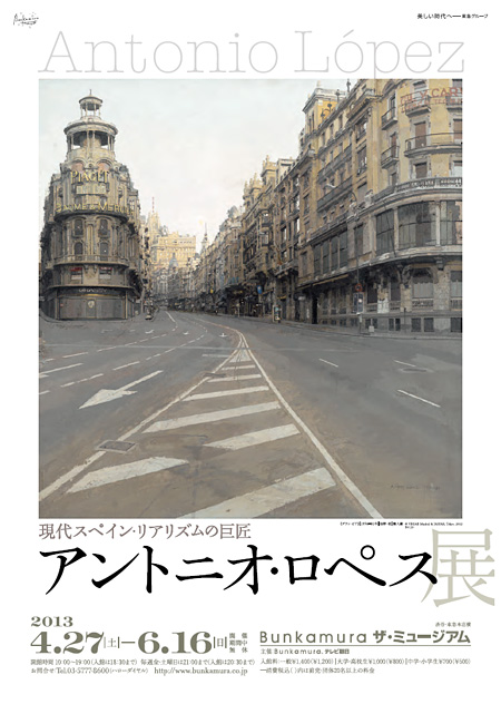 『現代スペイン・リアリズムの巨匠 アントニオ・ロペス展』チラシ