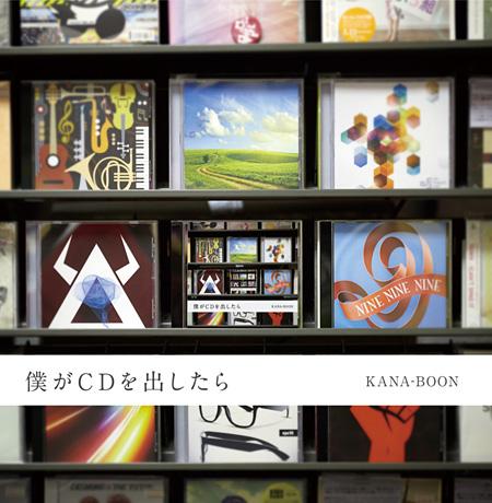 KANA-BOON『僕がCDを出したら』ジャケット