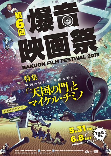 『第6回 爆音映画祭』メインビジュアル