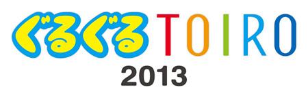 『ぐるぐるTOIRO2013』ロゴ