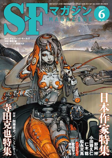 『S-Fマガジン』2013年6月号 表紙