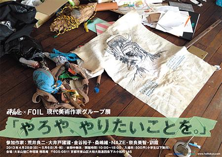 禅居庵×FOIL 現代美術作家グループ展『やろや、やりたいことを。』イメージ画像