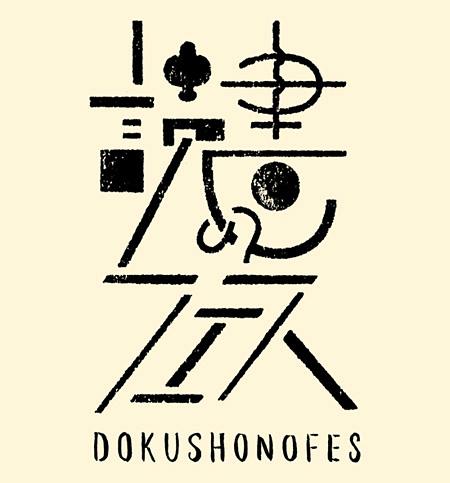『読書のフェス 2013春』ロゴ