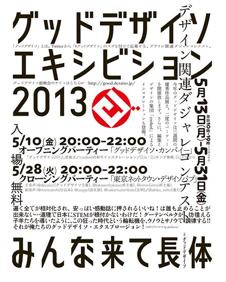 『グッドデザイソ・エキシビション 2013』イメージビジュアル